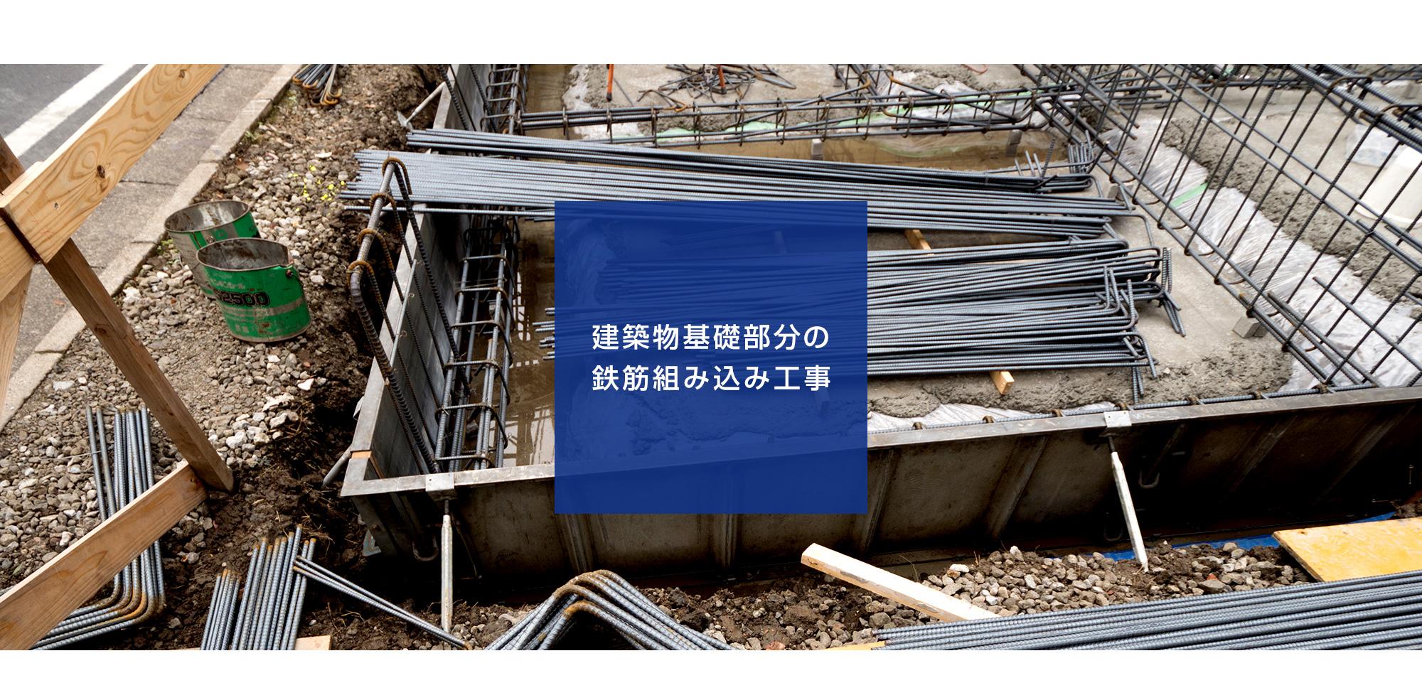 建築物基礎部分の鉄筋組み込み工事