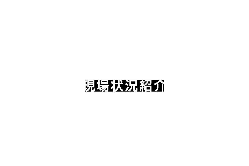 現場状況紹介